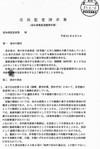 Gyouseiiinn2137_10