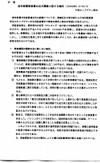 Keisatukannsaseimeibunn5_1